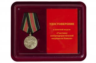 """Медаль """"За контртеррористическую операцию на Кавказе"""" купить в Военпро"""
