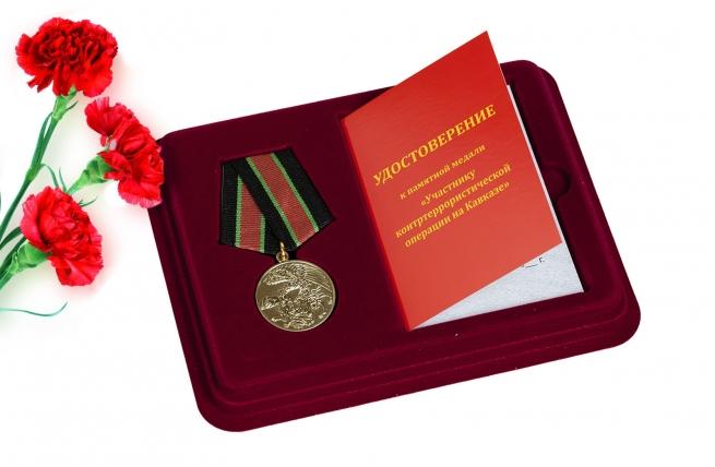 """Медаль """"За контртеррористическую операцию на Кавказе"""""""