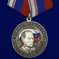 """Медаль """"За Крым-2014"""""""