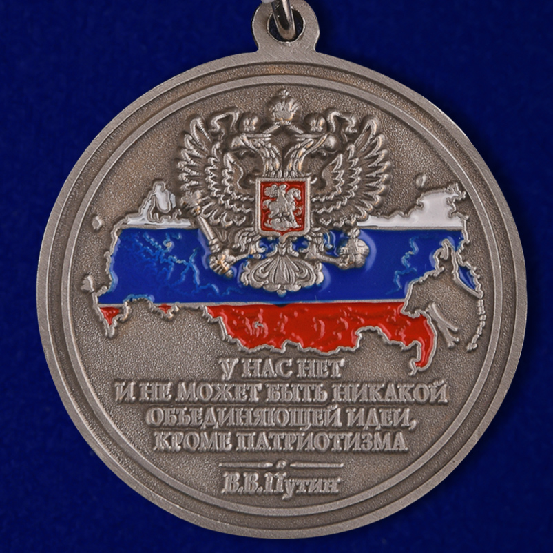 """Купить медаль """"За Крым-2014"""""""