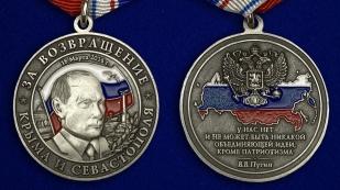 """Памятная медаль """"За Крым-2014"""" - аверс и реверс"""