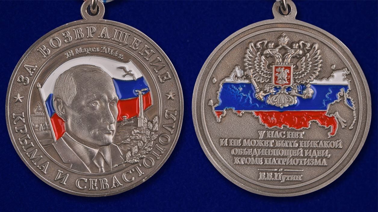 """Медаль """"За Крым-2014"""" - аверс и реверс"""