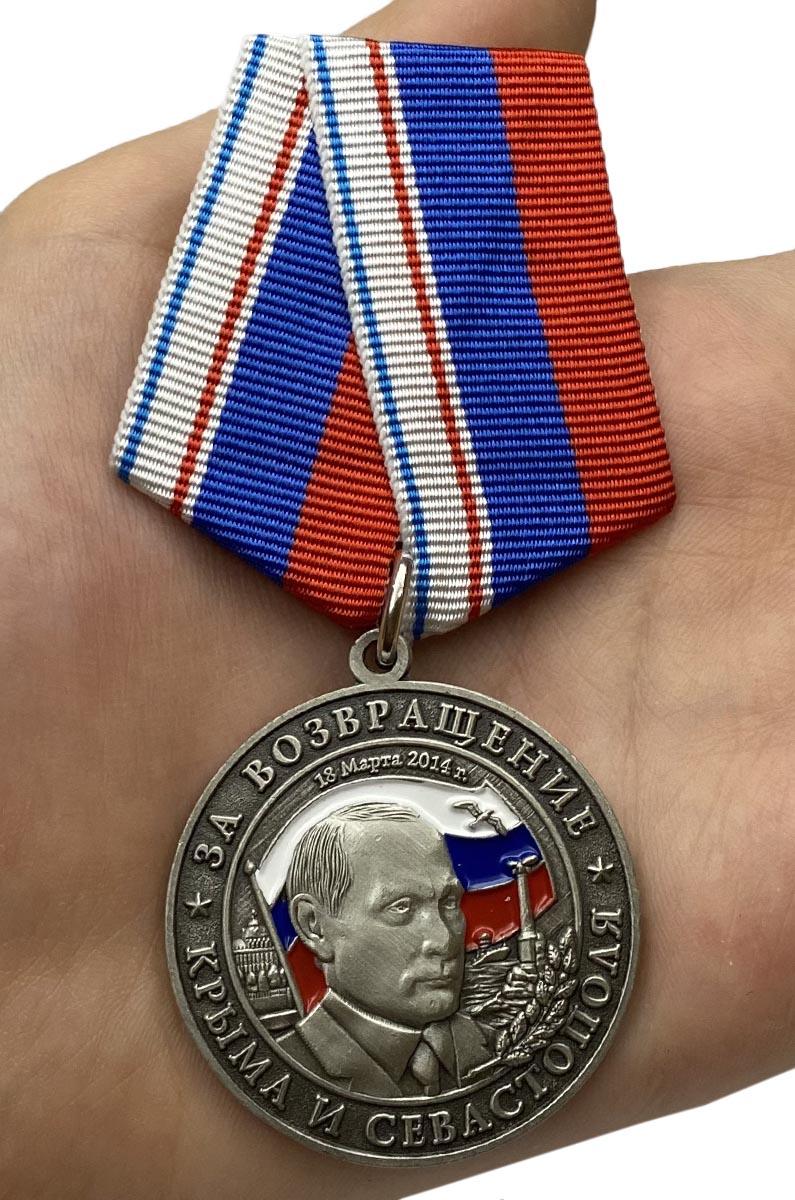"""Памятная медаль """"За Крым-2014"""" - вид на ладони"""