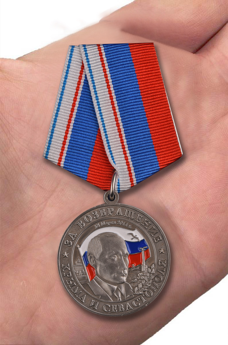 "Заказать медаль ""За Крым-2014"""