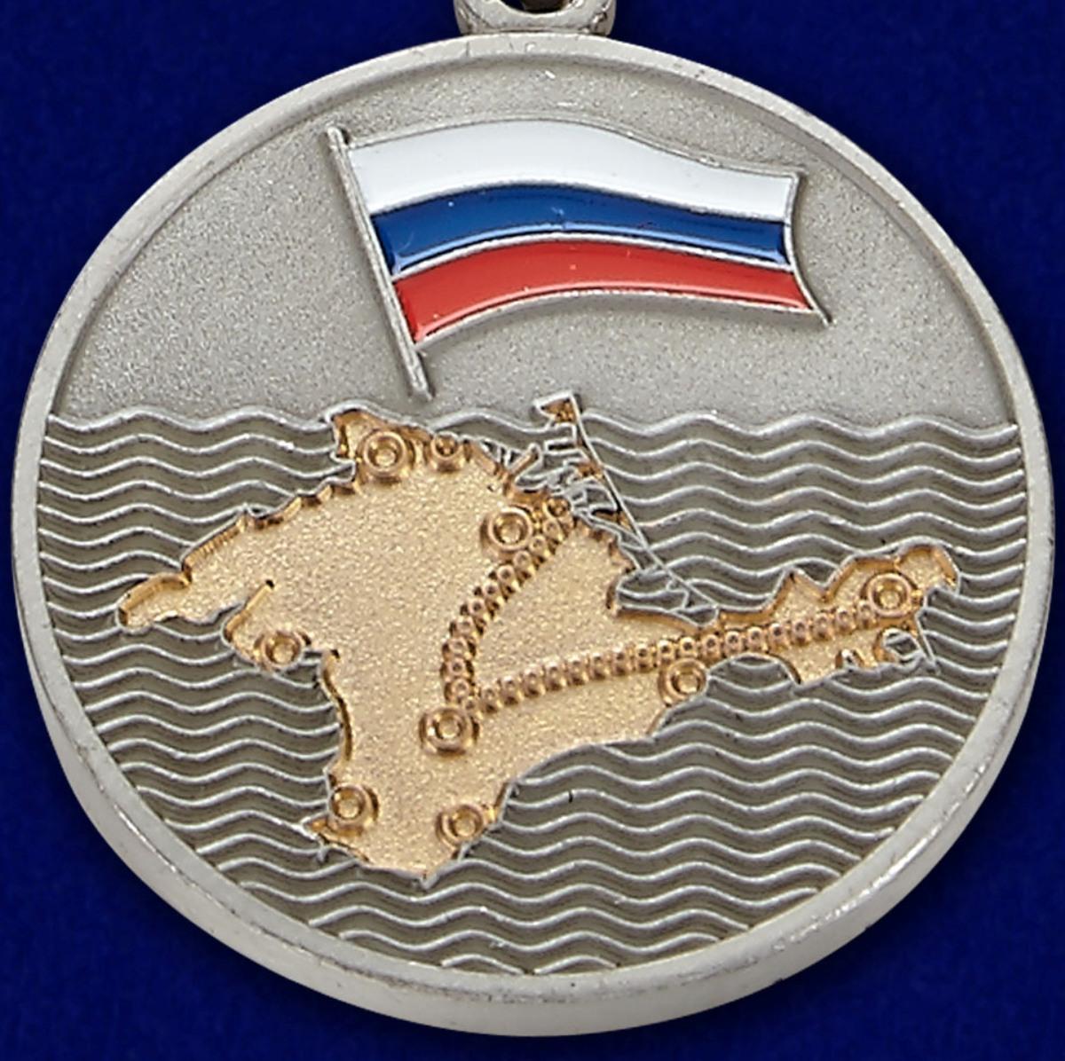 """Медаль """"За Крымский поход казаков-2014"""" - аверс"""