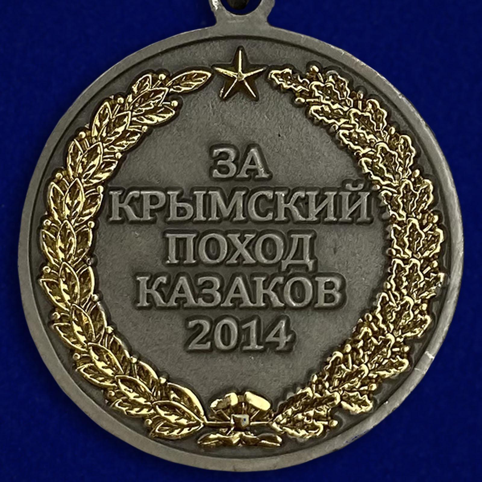 Медаль «За Крымский поход казаков 2014» - оборотная сторона