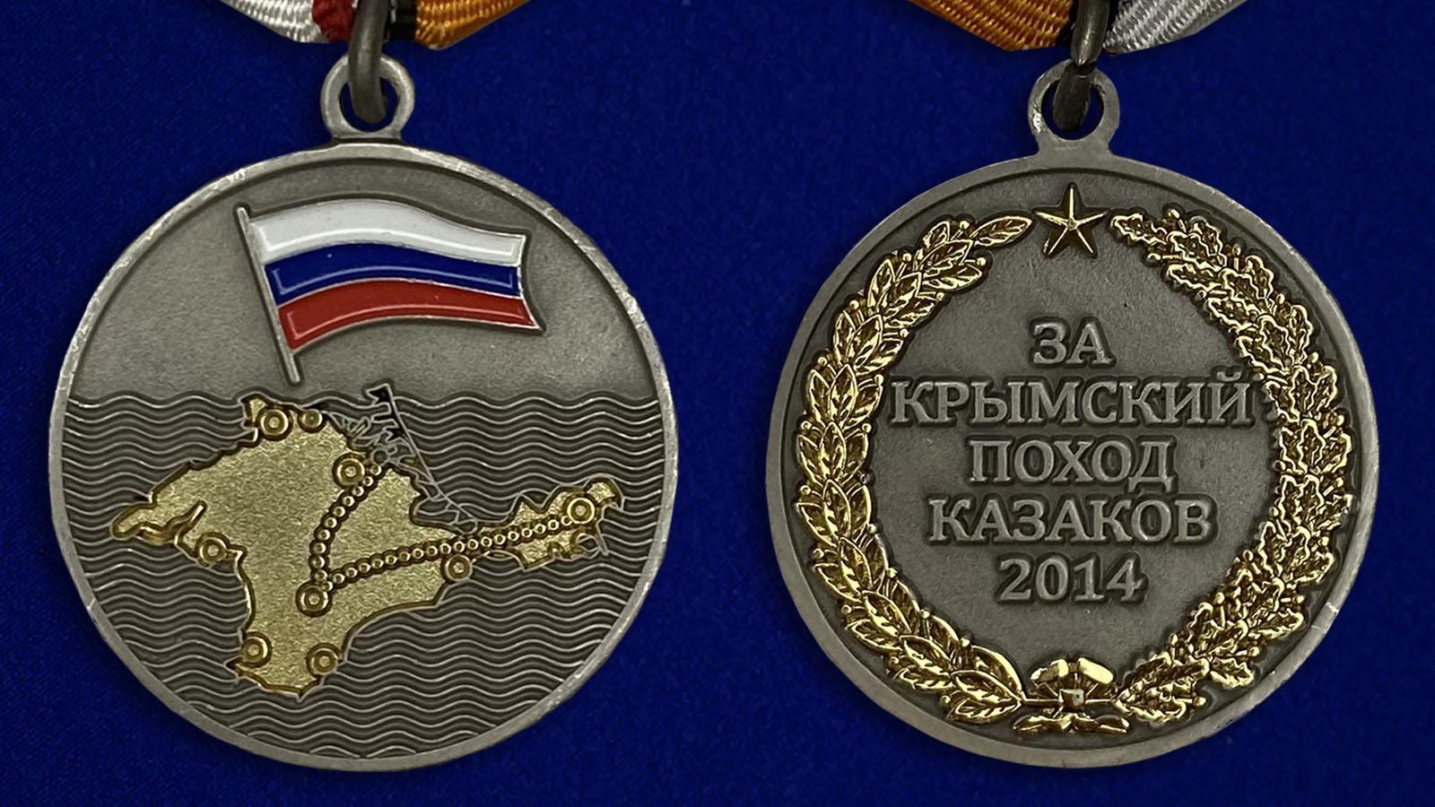 Медаль «За Крымский поход казаков 2014» - аверс и реверс