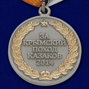 """Медаль """"За Крымский поход казаков-2014"""" - реверс"""