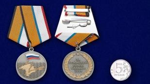 """Медаль """"За Крымский поход казаков-2014"""""""
