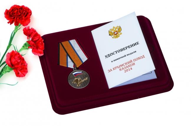 Медаль За Крымский поход казаков России