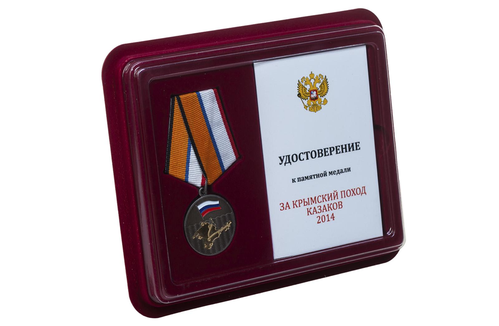 Купить медаль За Крымский поход казаков России в подарок мужчине