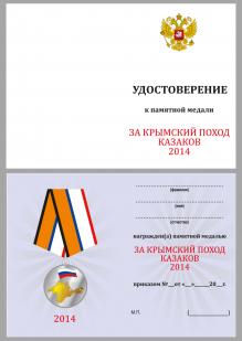 Медаль За Крымский поход казаков России - удостоверение