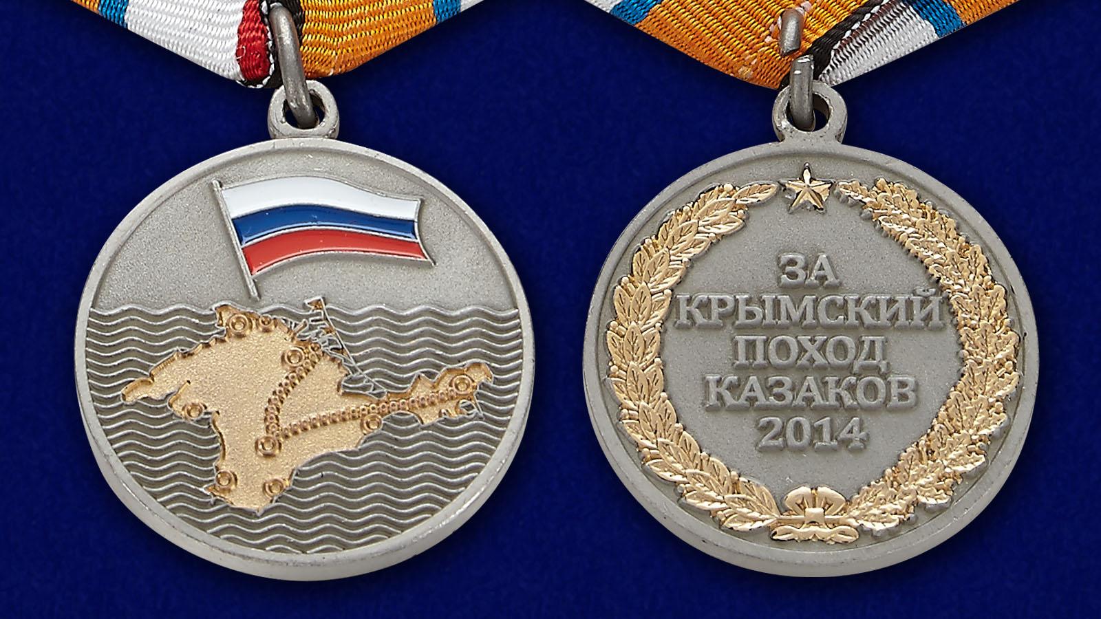 """Медаль """"За Крымский поход казаков"""""""