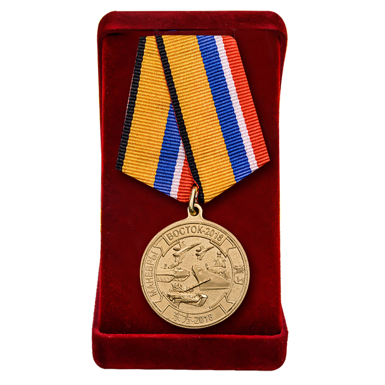 "Медаль ""За маневры Восток-2018"" в футляре"