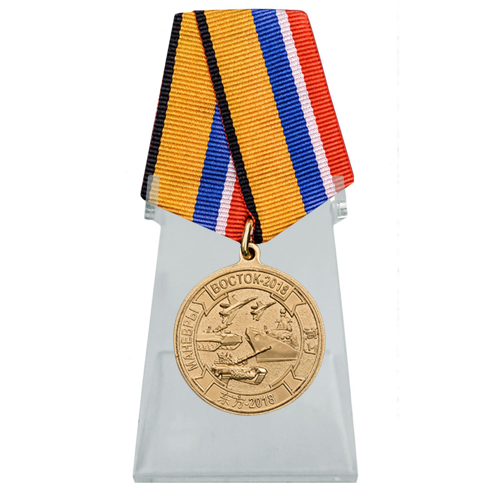 Медаль За маневры Восток-2018 на подставке