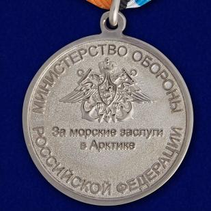 """Медаль """"За морские заслуги в Арктике"""" - оборотная сторона"""