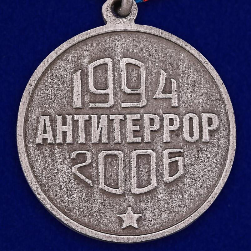 """Медаль """"За мужество и отвагу"""" (Антитеррор)"""