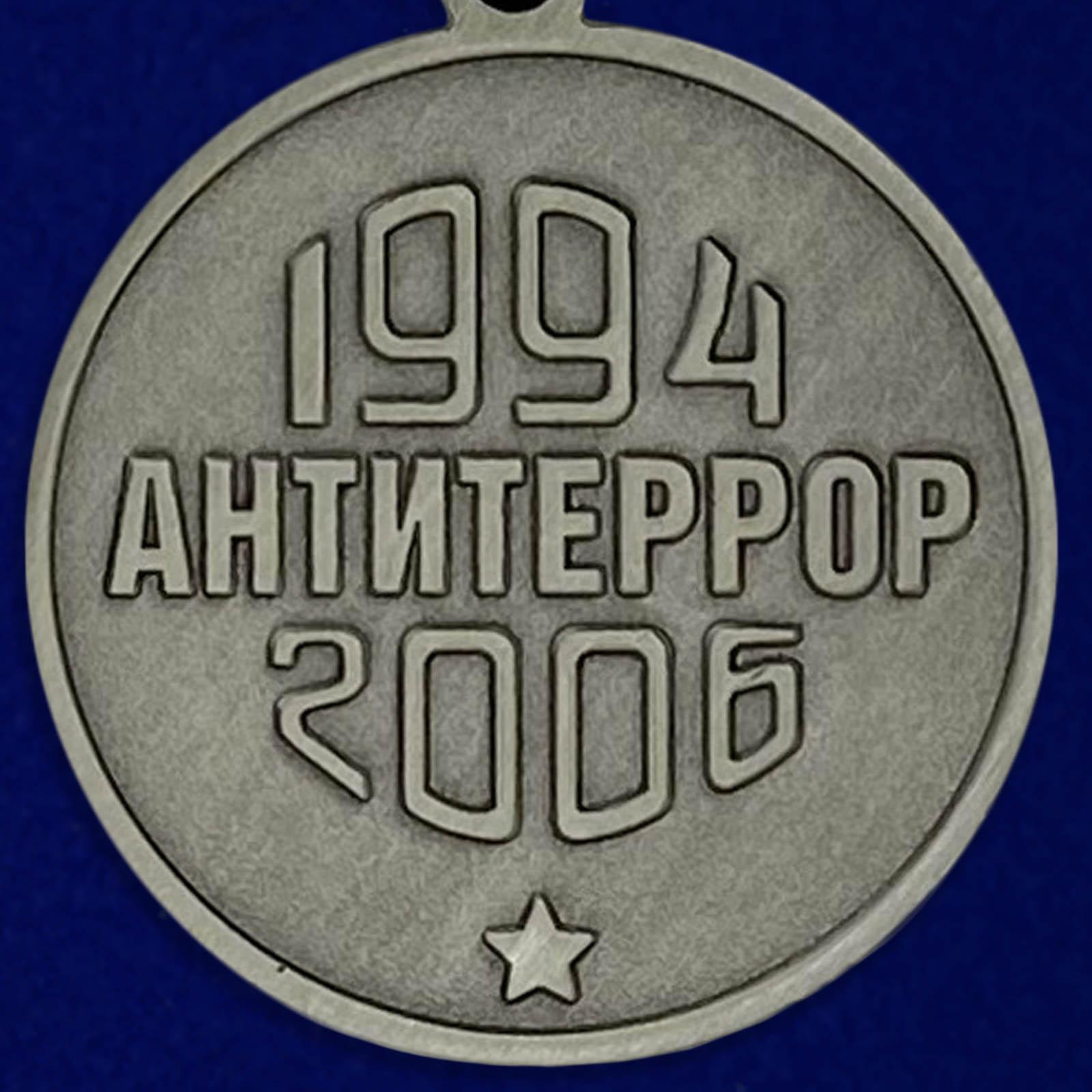 """Медаль """"За мужество и отвагу""""  -оборотная сторона"""