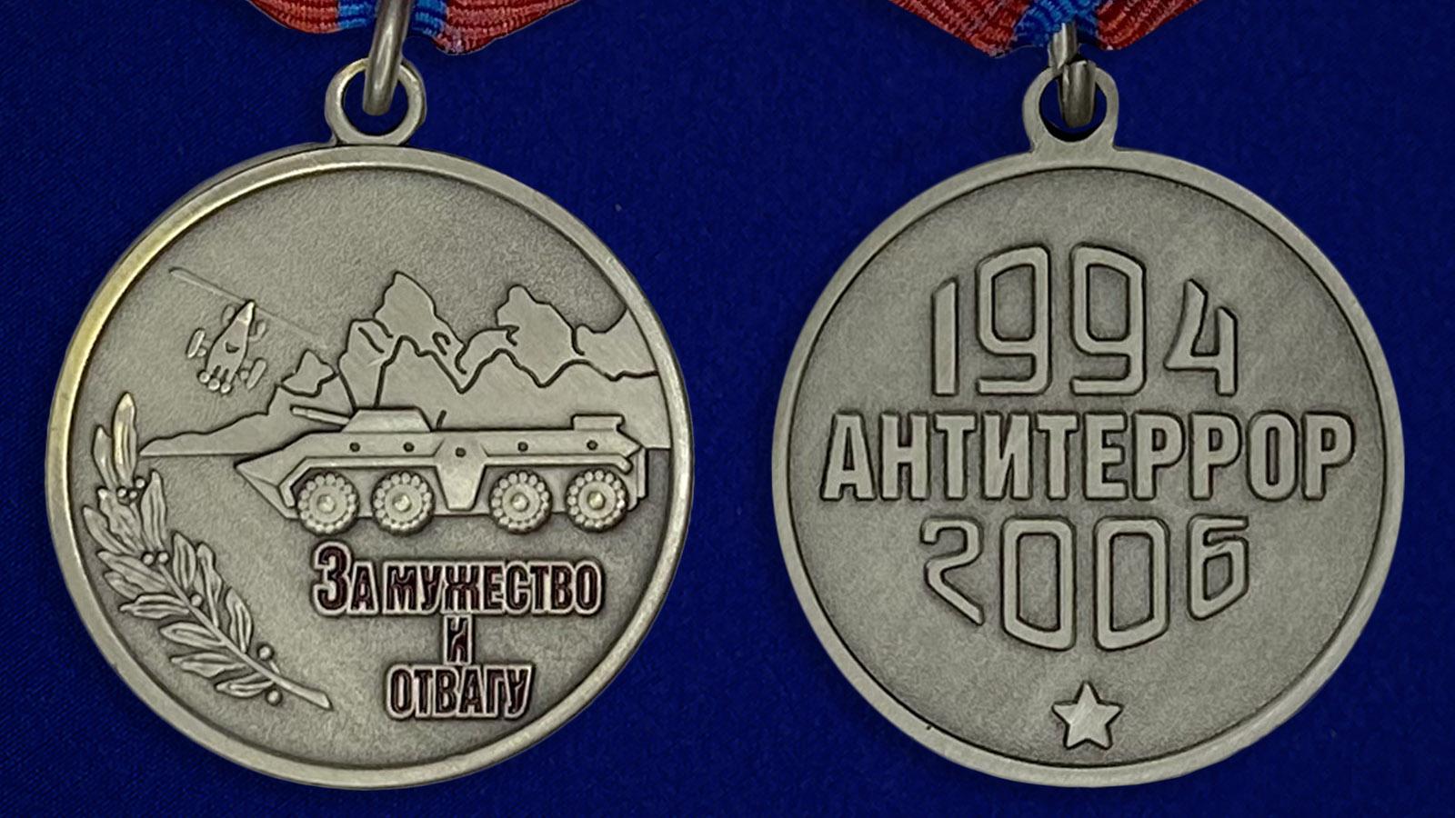 """Медаль """"За мужество и отвагу""""  -аверс и реверс"""