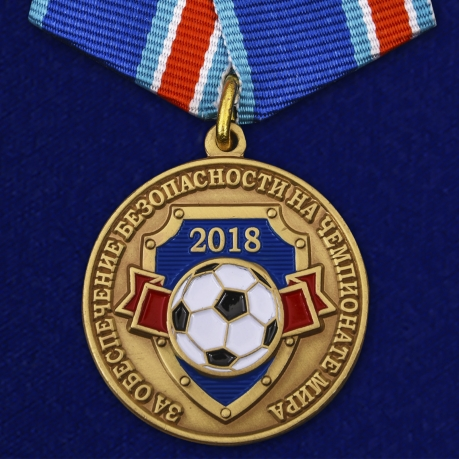 """Медаль """"За обеспечение безопасности на чемпионате мира 2018"""""""