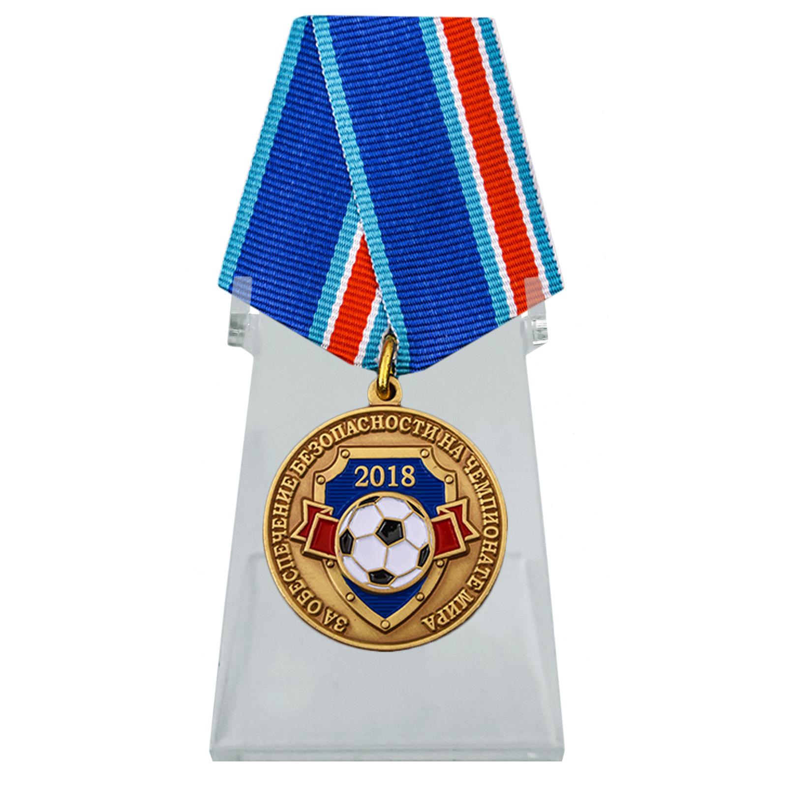 Медаль За обеспечение безопасности на Чемпионате мира 2018 на подставке