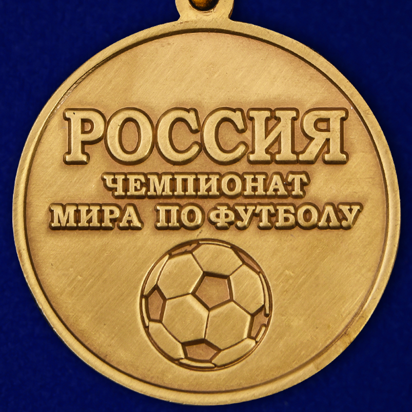 """Заказать медаль """"За обеспечение безопасности на чемпионате мира"""""""