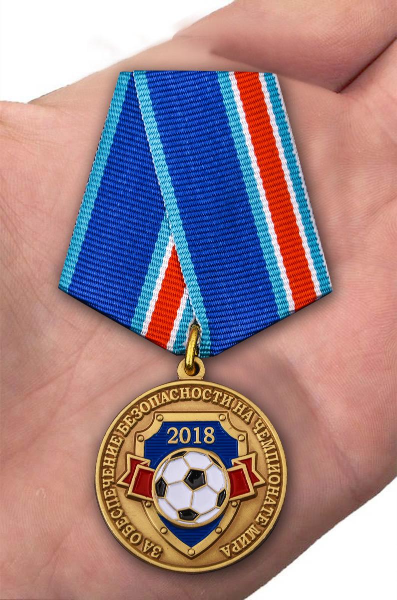 "Медаль ""За обеспечение безопасности на чемпионате мира"" - вид на ладони"