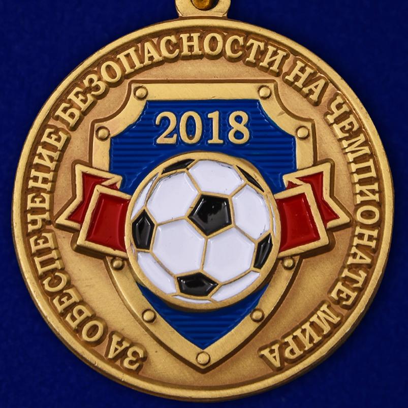 """Медаль """"За обеспечение безопасности на ЧМ-2018"""""""