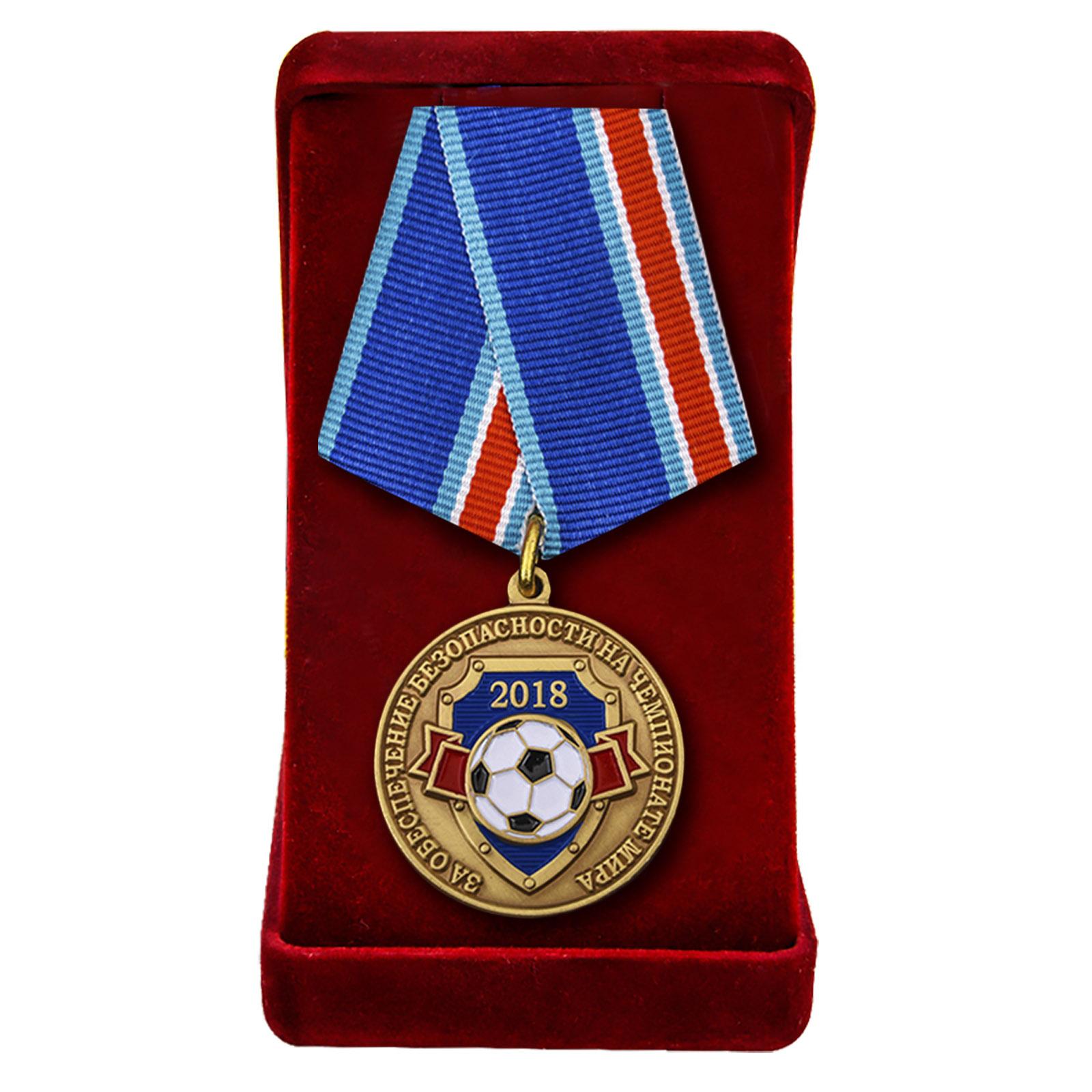"""Медаль """"За обеспечение безопасности на Чемпионате Мира по футболу"""""""