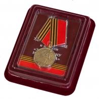 """Медаль """"За оборону Иловайска"""" в наградном футляре"""