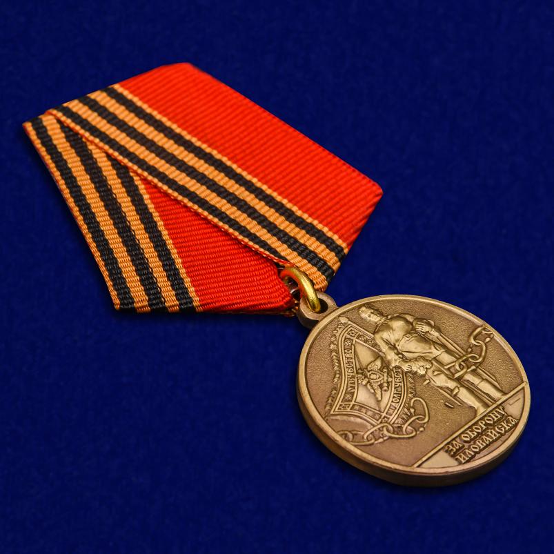 """Медаль """"За оборону Иловайска"""" в наградном футляре высокого качества"""