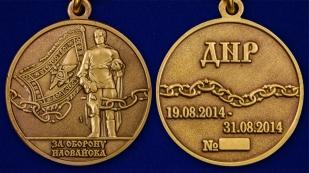 """Медаль """"За оборону Иловайска"""" - аверс и реверс"""