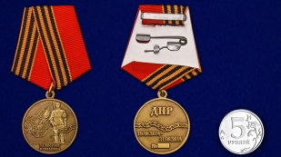 """Заказать медаль """"За оборону Иловайска"""" в наградном футляре"""
