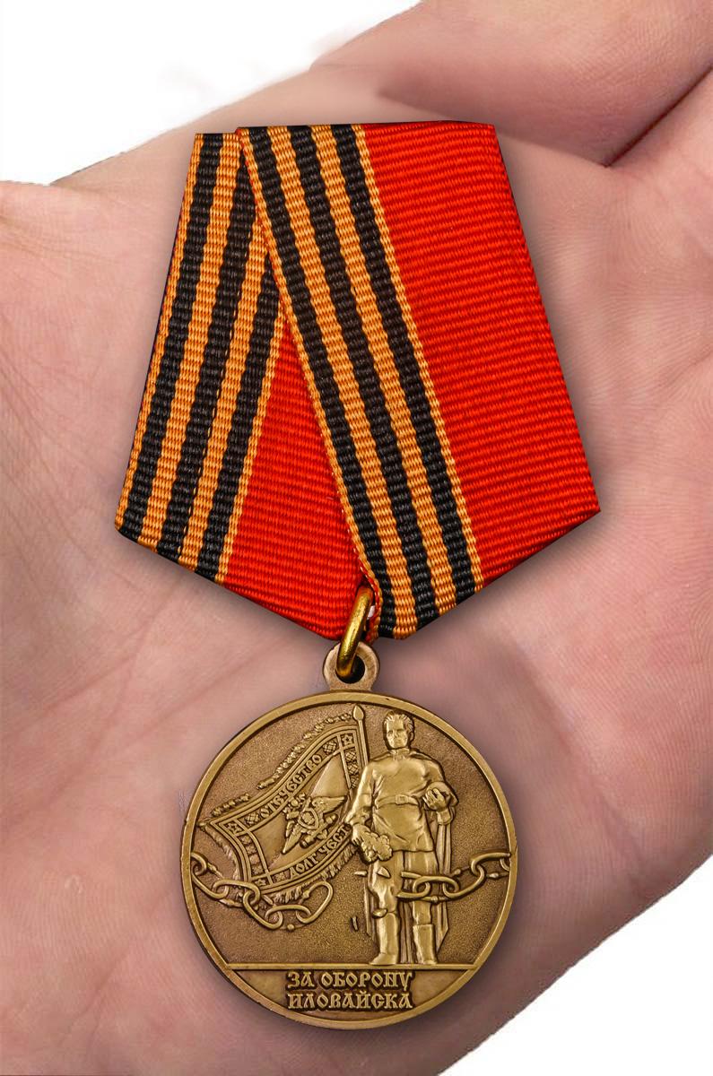 """Медаль """"За оборону Иловайска"""" в наградном футляре с доставкой"""