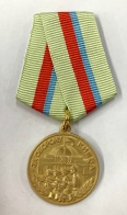 Медаль «За оборону Киева» (муляж)