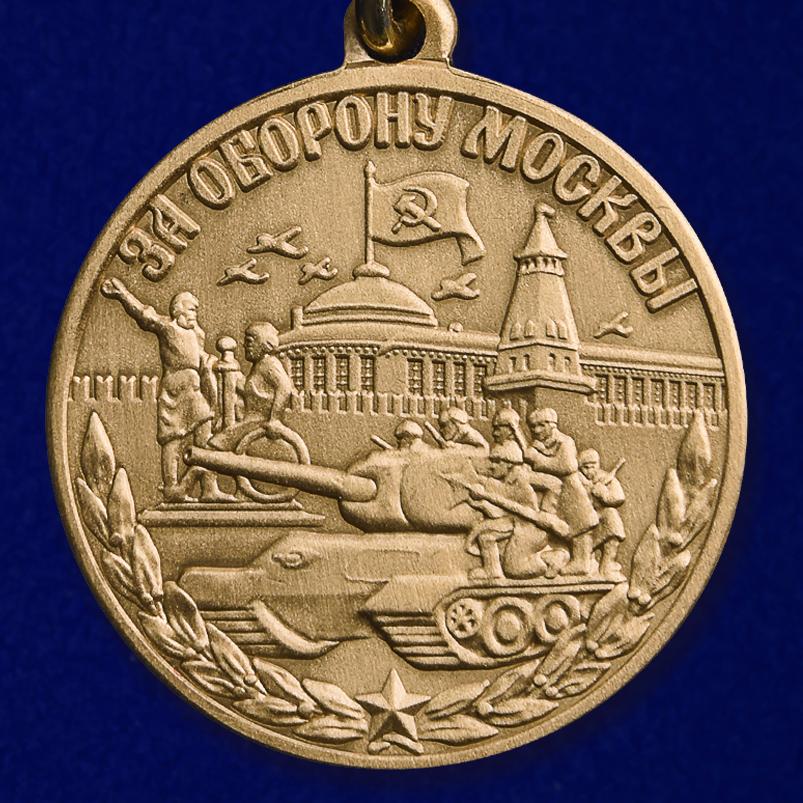 "Аверс медали ""За оборону Москвы"""