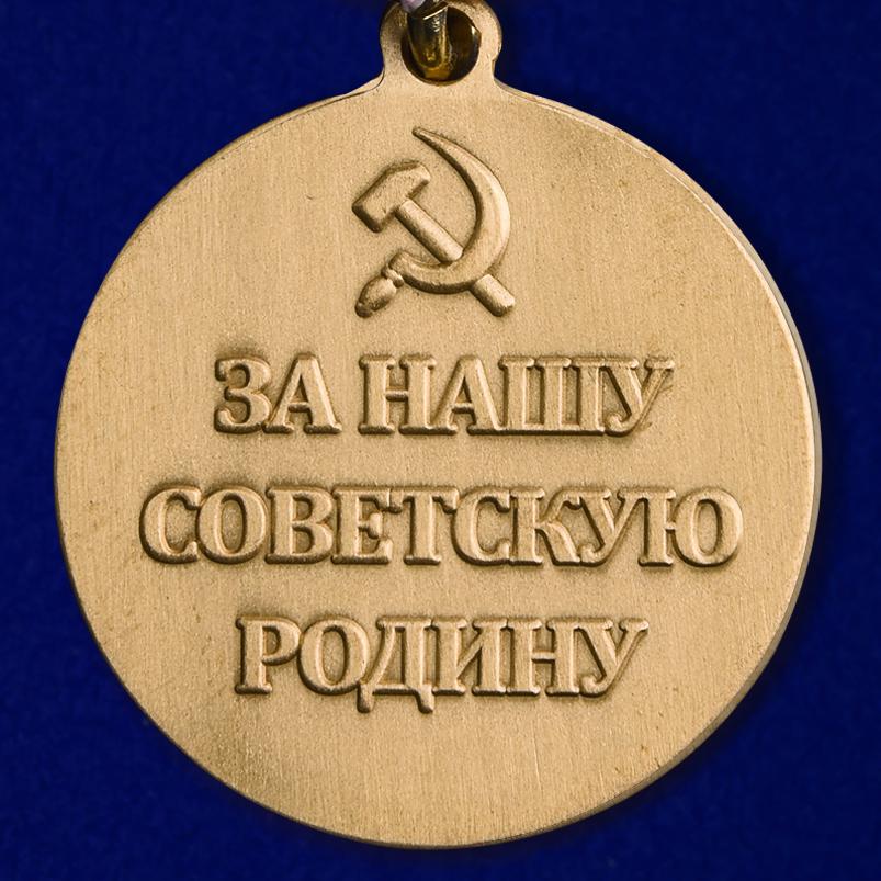 """Реверс медали """"За оборону Москвы"""""""
