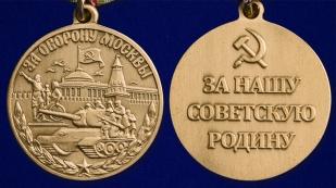 """Медаль """"За оборону Москвы"""" - аверс и реверс"""