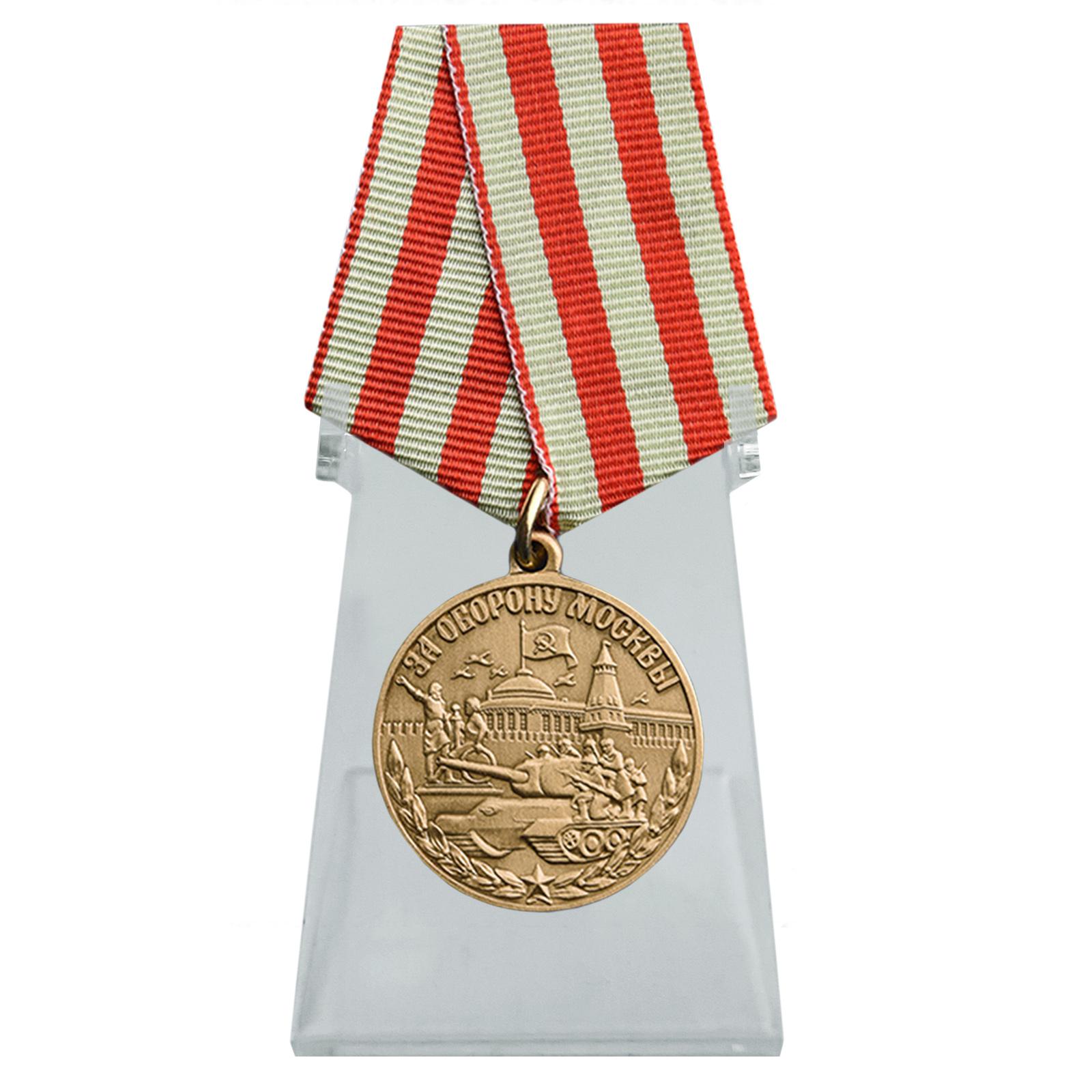 Медаль За оборону Москвы на подставке