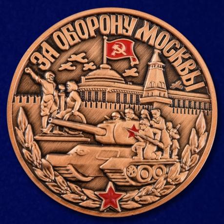 """Медаль """"За оборону Москвы"""" (настольная)"""