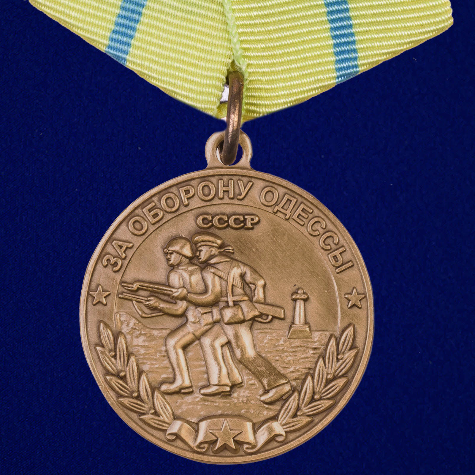 """Медаль """"За Одессу! За нашу Советскую Родину!"""""""