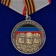 "Медаль ""За оборону Саур-Могилы"""