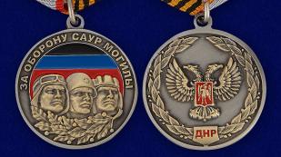 Медаль За оборону Саур-Могилы ДНР - аверс и реверс