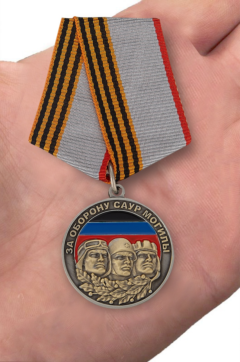 Медаль За оборону Саур-Могилы ДНР - на ладони