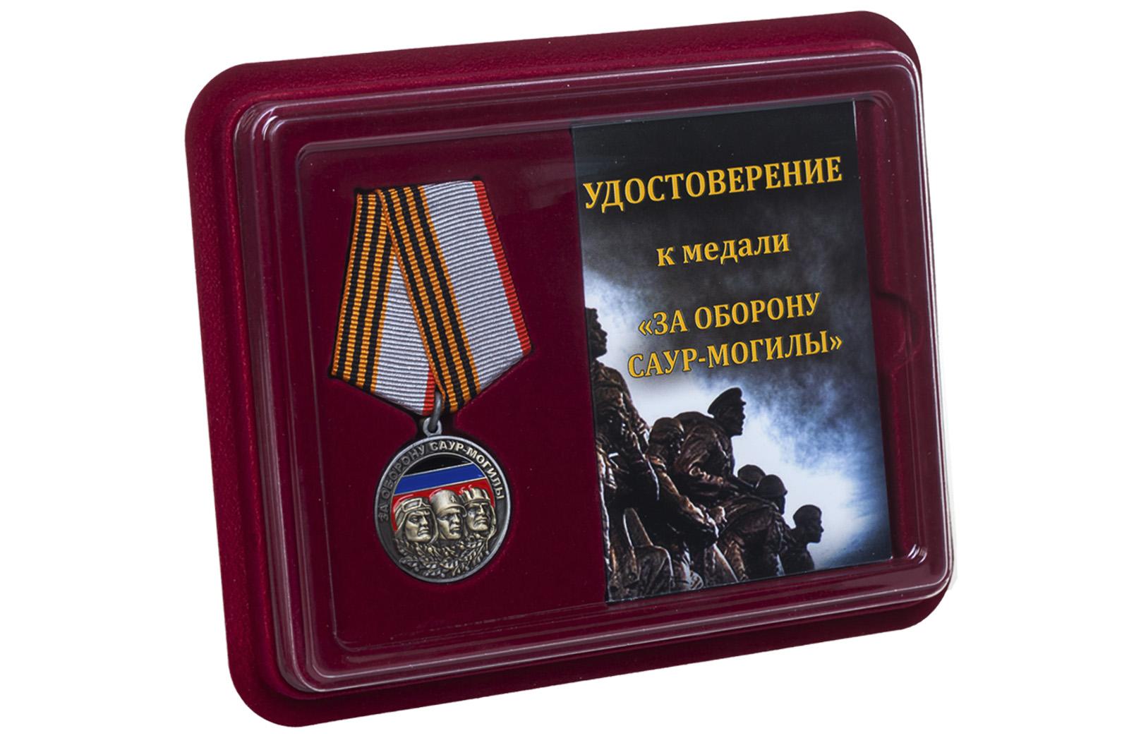 Купить медаль За оборону Саур-Могилы ДНР оптом или в розницу