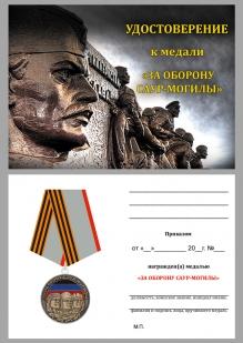 Медаль За оборону Саур-Могилы ДНР - удостоверение