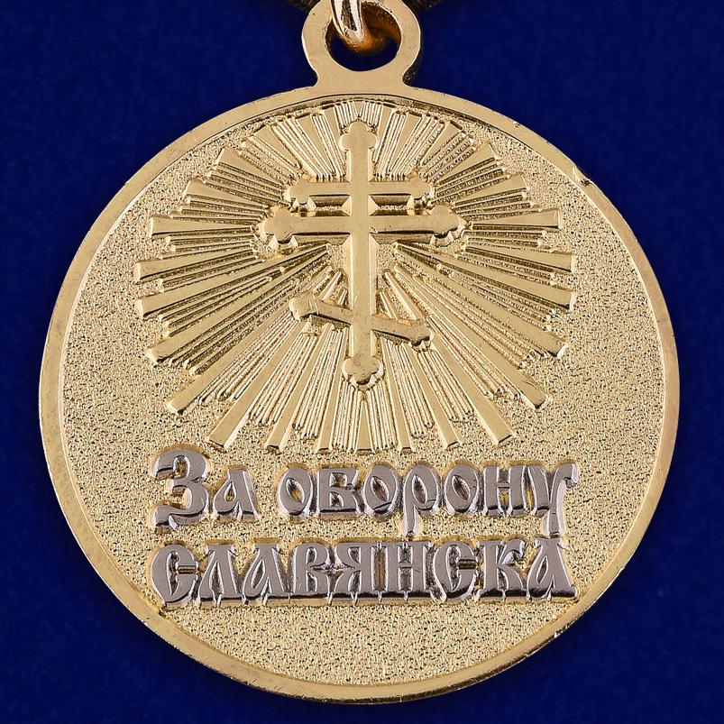 """Медаль """"За оборону Славянска"""" - оборотная сторона"""
