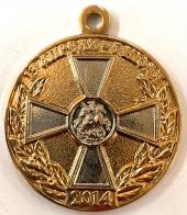 Медаль За оборону Славянска