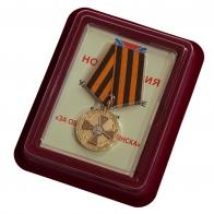 """Медаль """"За оборону Славянска"""" в футляре и бордового флока"""