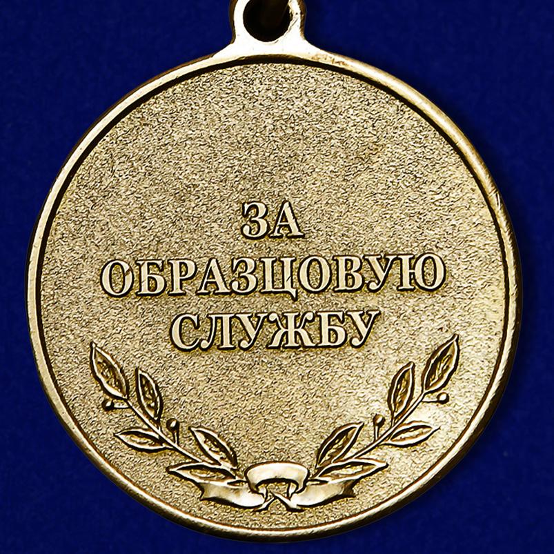 Медаль «За образцовую службу» по выгодной цене